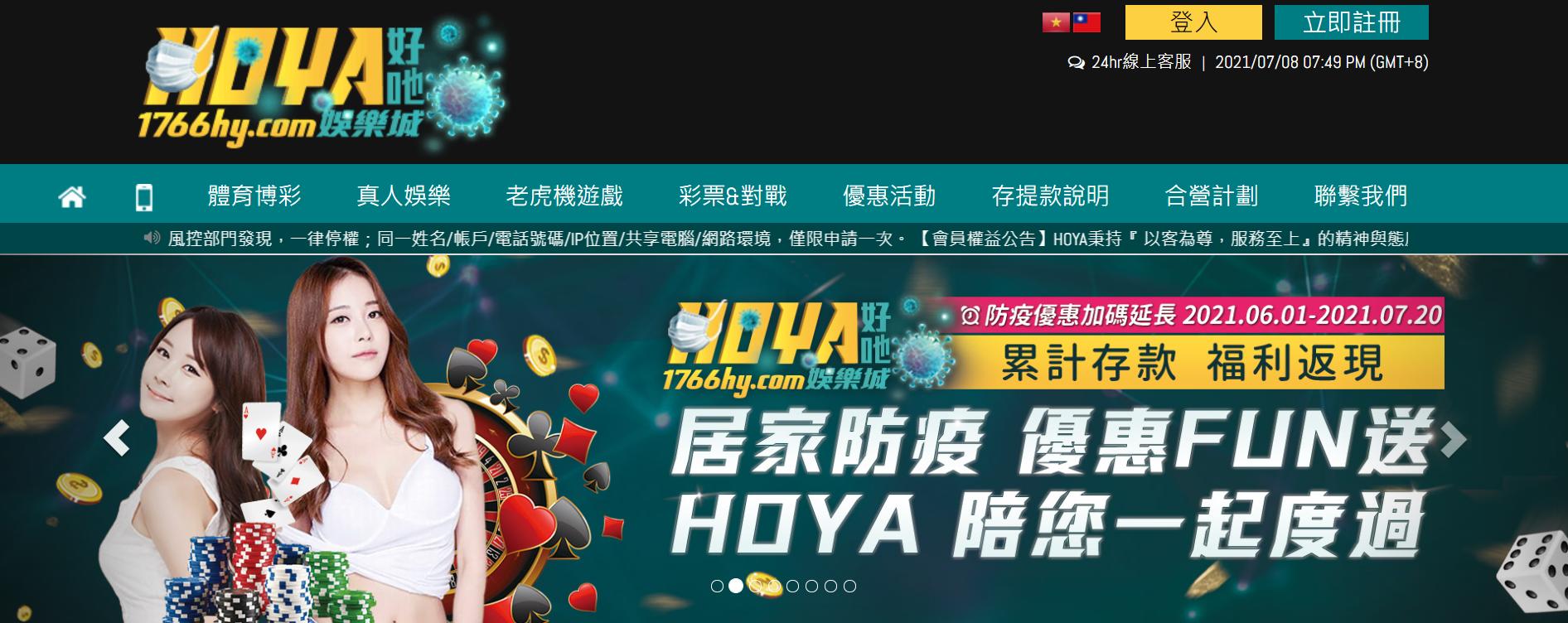 線上賭場手機遊戲推薦|好吔娛樂城線上博弈平台